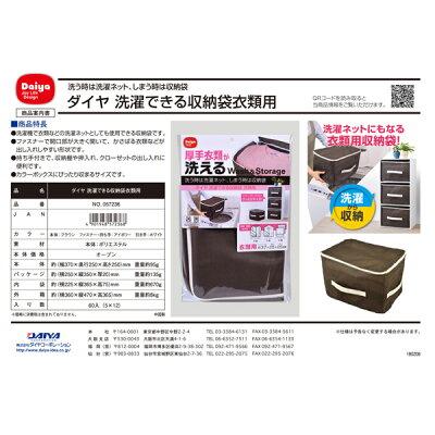 ダイヤ 洗濯できる収納袋 衣類用(1コ入)