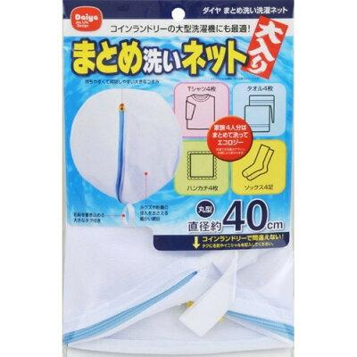 ダイヤ まとめ洗い洗濯ネット(1枚入)