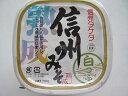 武田味噌醸造 熟成信州みそ 白粒 カップ 750g