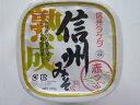 武田味噌醸造 熟成 信州みそ 赤粒 カップ 750g