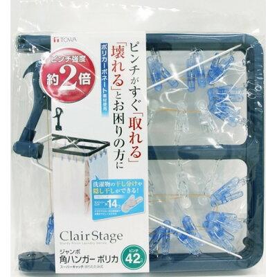 クレア ステージ ジャンボ角ハンガー ピンチ42コ付(1コ入)