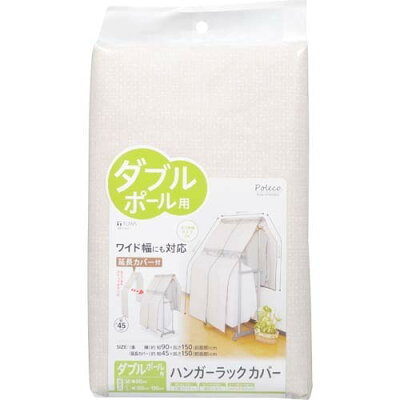 PoLeco ハンガーラックカバー ダブルポール用(1コ入)