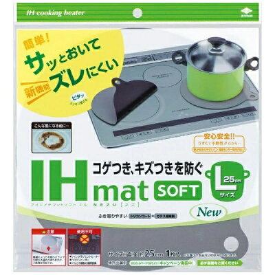 IHマット ソフト NEZU Lサイズ 直径25cm(1枚入)