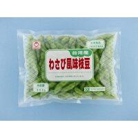 東洋水産 マルちゃん 台湾産わさび風味枝豆 500g