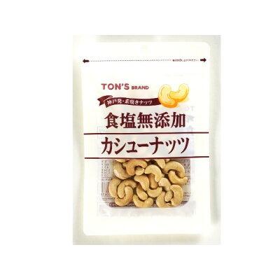 東洋ナッツ食品 90G 食塩無添加カシューナッツ