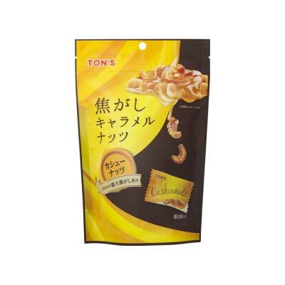 東洋ナッツ食品 焦がしキャラメルナッツ カシューナッツ