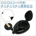 東京パイプ チルチルミチル 携帯灰皿 1個