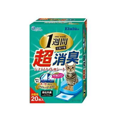 猫砂 エルル 超消臭システムトイレ用シート(20枚入)