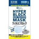 エリエール ハイパーブロックマスク ウイルスブロック ふつうサイズ(7枚入)