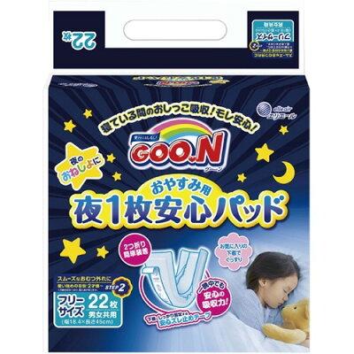グーン(GOO.N) おやすみ用 夜1枚安心パッド(22枚入)