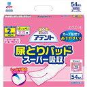 アテント 尿とりパッド スーパー吸収 テープタイプ 女性用 約2回吸収 54枚入