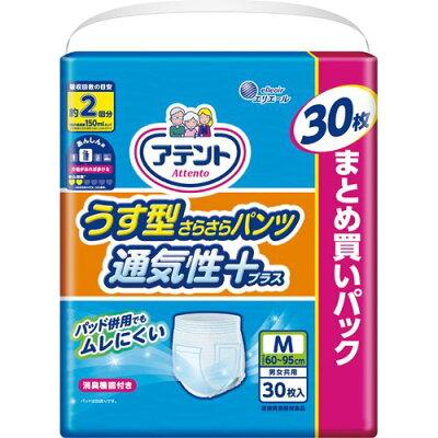 アテント うす型さらさらパンツ M-L 男女共用 大容量パック(30枚入)