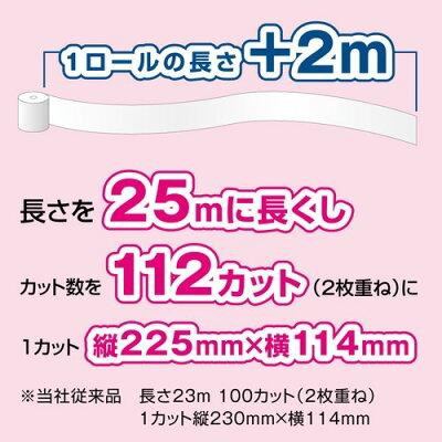 エリエール シャワートイレのためにつくった吸水力2倍のトイレットペーパー 花柄(12ロール)