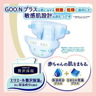 グーンプラス 敏感肌設計 テープ BIGサイズ(42枚入)