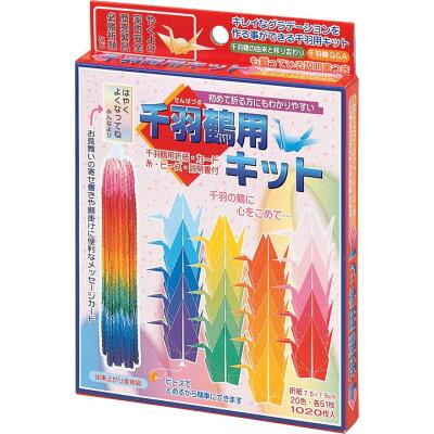 トーヨー 千羽鶴用キット(1020枚入)