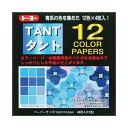 トーヨー タント12カラーペーパー 15cm 青系12色(48枚入)