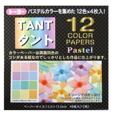 トーヨー タント折り紙 パステル(12色) カラ-ペ-パ- 15×15cm 068005
