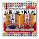 トーヨー 和紙で作るお雛様飾り 親王飾り折り紙