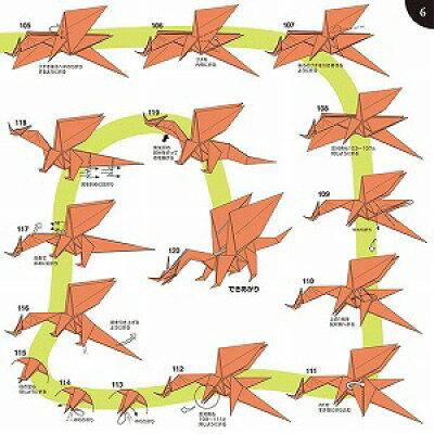 トーヨー 超難解折紙 ドラゴン