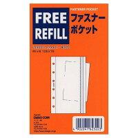 ミニ6穴サイズ ファスナーポケット (FREE REFILL)システム手帳リフィル L2322