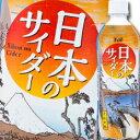 チェリオ 日本のサイダー ペット 500ml