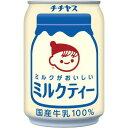 チチヤス ミルクがおいしい ミルクティー 缶(250g*24本)