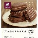 ナチュラルローソン ブランチョコクリームサンド