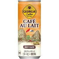 ジョージア カフェオレ 250G 缶x30