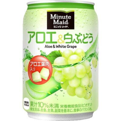 ミニッツメイド アロエ&白ぶどう 280G 缶x24