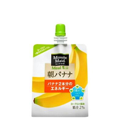 ミニッツメイド 朝バナナ 2010 180G パウチx24