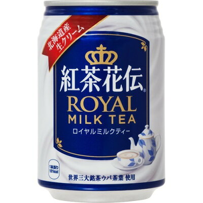 紅茶花伝 ロイヤルミルクティー 2010 280G 缶x24