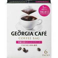 コカコーラ ジョージアカフェコーヒーバッグ芳醇な香りのマイルド 9gX6