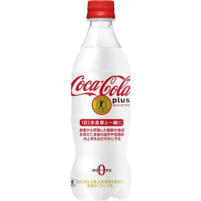 コカ・コーラ プラス(470ml*24本入)