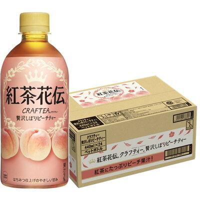 コカコーラ 紅茶花伝 クラフティー贅沢しぼりピーチティー 410ml