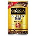 コカ・コーラ ジョージア グラン微糖 缶 160g