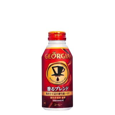 コカ・コーラ ジョージア ヨーロピアン香るブラック 400ml