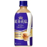 紅茶花伝 ロイヤルミルクティー PET(440ml*24本入)