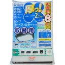 Kireidea 厚っ! レンジフードフィルター 取替用 浅・深型兼用 6回分(1枚入)