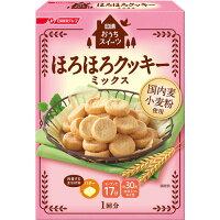 日清フーズ 20秋ほろほろクッキーミックス