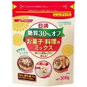 日清フーズ 日清糖質30%オフお菓子・料理用ミックス300g