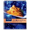 日清フーズ 13秋 青の洞窟 蟹のトマトクリーム