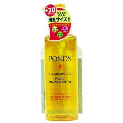 ポンズ クレンジングオイル 増量サイズ(235mL)