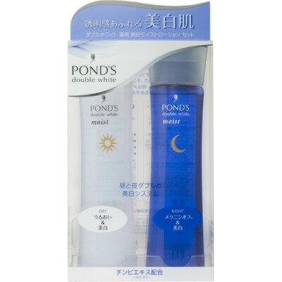 ポンズダブルホワイト 薬用美白モイストローションセット (昼用/夜用)