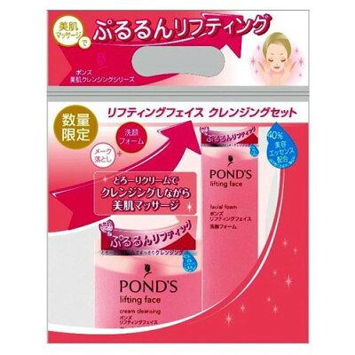 ポンズ リフティングフェイスメイク落とし+洗顔セット(270g+100g)