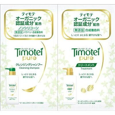 ティモテ ピュア お試しセット クレンジングシャンプー+トリートメント(10g+10g)