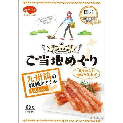 ご当地めぐり 九州鶏の粗挽きささみ&なんこつ入り 細切り(80g)