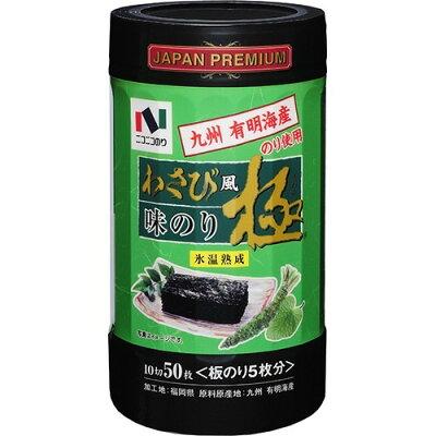ニコニコのり 九州有明海産 わさび風 味のり 極(10切50枚入)