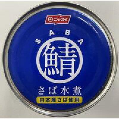 日本水産 スルッとさば水煮 150g