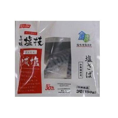 日本水産 新FF 減塩 塩さば 150g