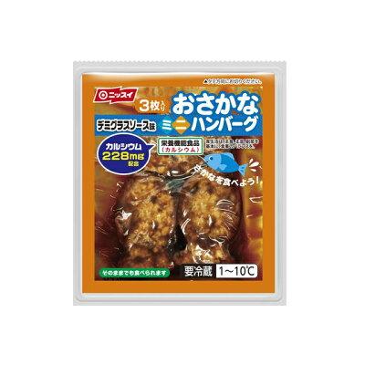 日本水産 おさかなミニハンバーグ デミグラス味90g(3枚)